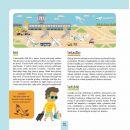 Albatros Encyklopedie pro děti 21. století 4